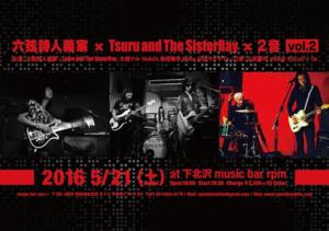 Tsuru_and_the_sisterray2vol2_2