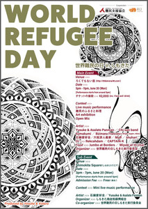World_refugee_day_in_shimokita_fl_2